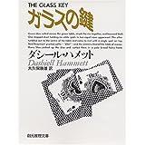 ガラスの鍵 (創元推理文庫 130-3)
