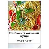 Неделя итальянской кухни (Russian Edition)