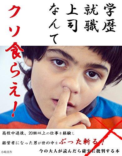 gakurekisyusyokujyoshinnantekusokurae (Japanese Edition) por Kozaki Shinsaku