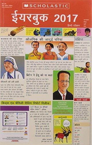 Scholastic Yearbook 2017 (Hindi)