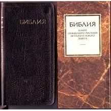 Biblija, exklüsivnoe izdanie, kozhanyj pereplet, Karta,  futljar / Bibel. Geschenkausgabe. Leder /  (in Russischer Sprache / Russisch / Russian / kniga)