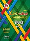 Xam Idea Hindi B Class 9 for 2018 Exam