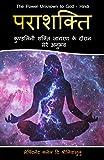 पराशक्ति: कुण्डलिनी शक्ति जागरण के दौरान मेरे अनुभव (Hindi Edition)