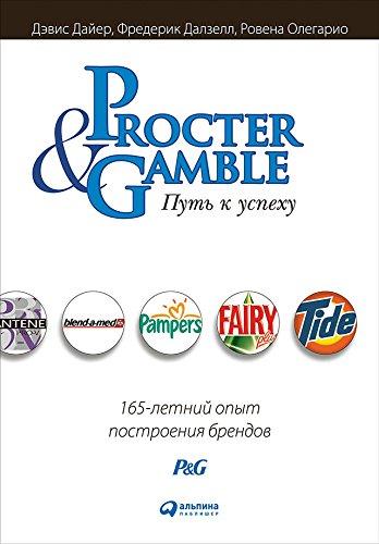 procter-gamble-165-