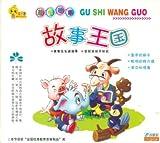 Gu Shi Wang Guo VCD 2.0 (chino)