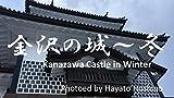 Kanazawa Castle in Winter (Japanese Edition)