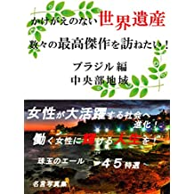 Raising the sentiment of journey Fascination of world heritages Central area in Brazil (Japanese Edition)