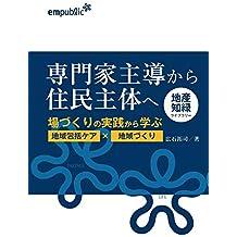 senmonka-syudou kara jumin-syutai e: badukuri no jissennkara manabu chiiki houkatsu kea chiiki dukuri (chisan chien liblary) (Japanese Edition)