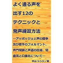 Voicetraining 12 Technic: Appoggio  and  La Lotta Vocale (Japanese Edition)