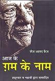 Aaj Ke Gham Ke Naam (Hindi) price comparison at Flipkart, Amazon, Crossword, Uread, Bookadda, Landmark, Homeshop18