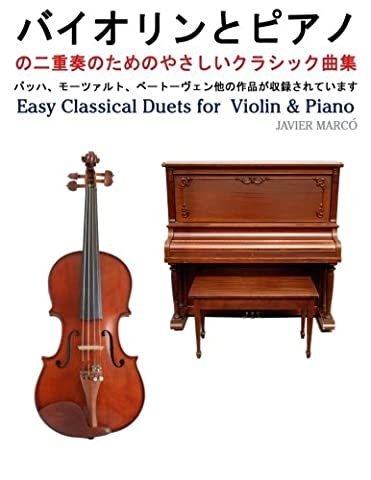 Easy Classical Duets for Violin & Piano