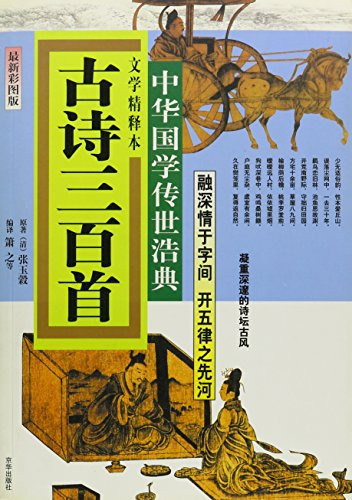 300-ancient-poems-grand-everlasting-work-on-chinese-national-culture-the-newest-edition-in-color-pri
