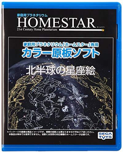 Sega Toys Nördliche Hemisphere mit Illustrierten Sternbildern Homestar Heimplanetarium