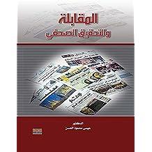 المقابلة والتحقيق الصحفي (Arabic Edition)