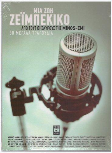 mia-zoi-zeimbekika-4cd