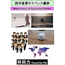 Western Mystery and Suspense Book Reviews (Japanese Edition)