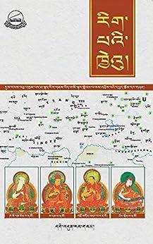 རིག་པའི་ཁྱེའུ། (Lo rgyus deb 'phreng Vol. 32) by [རབ་གསལ།, དགེ་འདུན་]