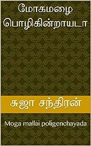 மோகமழை பொழிகின்றாயடா: Moga mallai poligenchayada (Tamil Edition)
