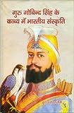 Guru Gobind Singh ke Kavya mein Bhartiya Sanskriti