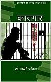 कारागार: एक बंदिनी का अपराध और प्रेम से द्वंद्व (Hindi Edition)
