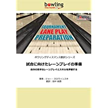 Tournament Lane Play Preparation: Evaluating your lane play discomforts and skills Bowling This Month (Japanese Edition)
