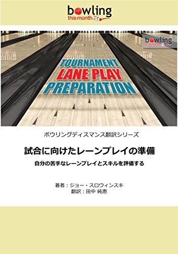 Tournament Lane Play Preparation: Evaluating your lane play discomforts and skills Bowling This Month (Japanese Edition) por Joe Slowinski