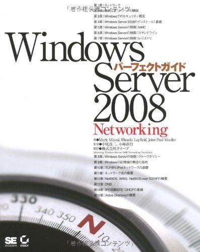 Windows Server 2008ãƒ\'ーフã\'§ã\'¯ãƒˆã\'¬ã\'¤ãƒ‰ Networking