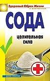 Сода. Целительная сила (Russian Edition)