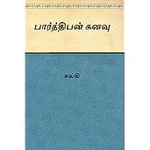 Parthiban Kanavu  (Tamil)
