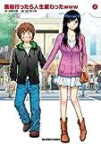 Fuzoku ittara jinsei kawatta www (Big Comics) Manga