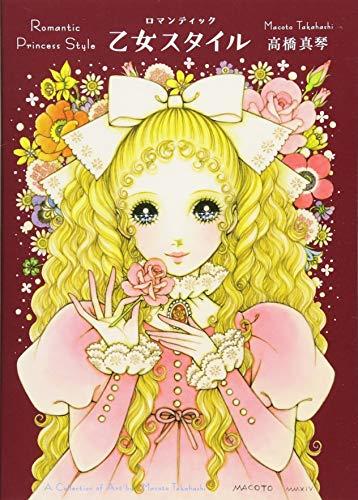 Romantic Princess Style por Macoto Takahashi