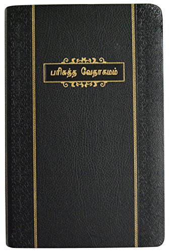 Tamil old version thumb index pew hard cover