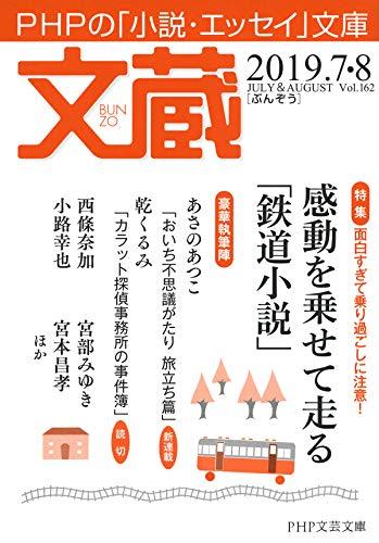 文蔵 2019.7・8 (Japanese Edition)