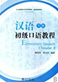 Telecharger Livres Foreign Undergraduate Students Textbook Series Primary Level Oral Chinese Second Volume MP3 Attached Chinese Edition (PDF,EPUB,MOBI) gratuits en Francaise