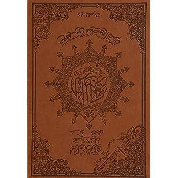 Saint Coran 14 X 20 tajweed avecc couverture cuir spéciale - (Arabe)