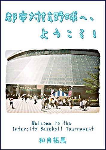 Toshi taikou yakyu he youkoso (Japanese Edition) por Wara Takuma