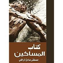 كتاب المساكين (Arabic Edition)