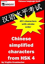 Simplified Chinese characters from HSK Level 4 (English Edition)