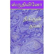 தீக்குள் தவம் (Tamil Edition)