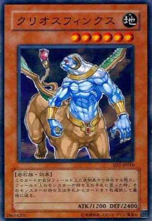 [Single Karte] Yu-Gi-Oh Clio Sphinx SD7-JP010 Normale (Sphinx Yu Gi Oh)