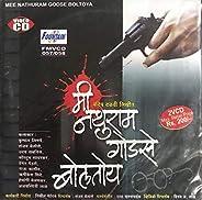 Mee Nathuram Godse Boltoya [Marathi]