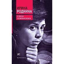 Слеза Чемпионки (Диалог) (Russian Edition)