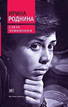 Слеза Чемпионки (Russian Edition) von [Роднина, Ирина]