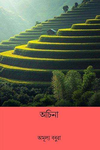 Achina ( Assamese Edition ) por Amulya Barua