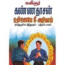 Unnayenee Arivai (Tamil Edition)