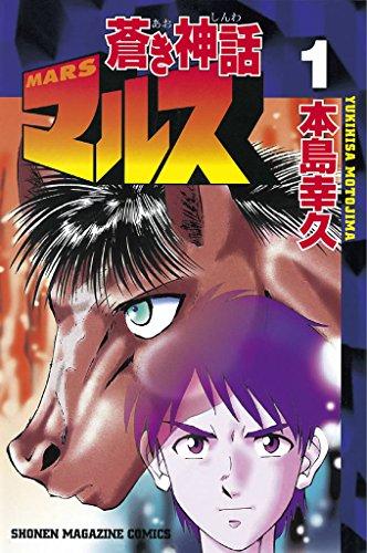 蒼き神話マルス(1) (週刊少年マガジンコミックス)