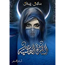 alsahrah alhjinah