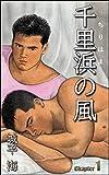 chirihama no kaze dai 1 wa: kaikou (Japanese Edition)