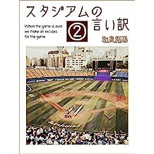 sutaziamu no iiwake (Japanese Edition)