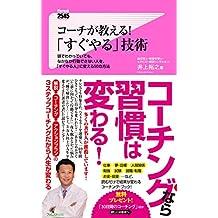 コーチが教える!「すぐやる」技術 Forest2545新書 (Japanese Edition)